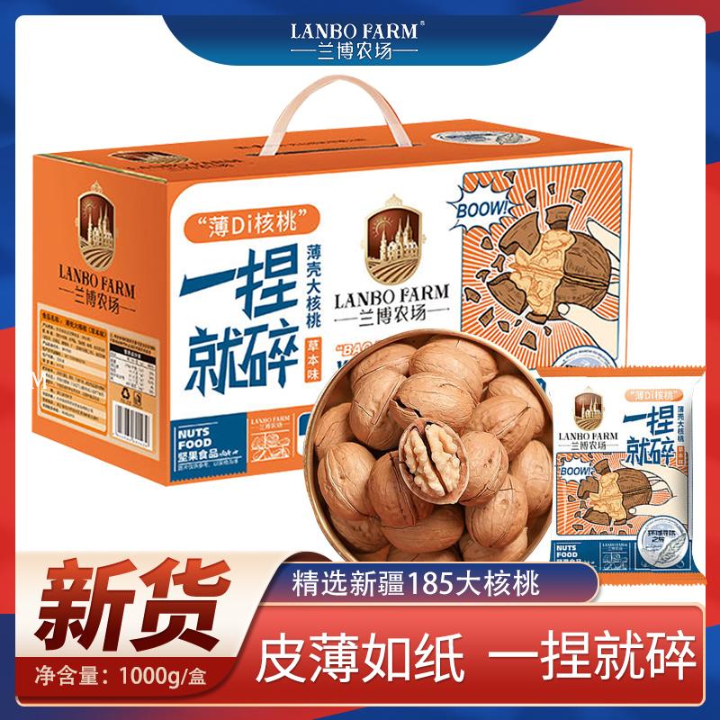 兰博农场 草本味/蜂蜜味 新疆薄壳熟核桃 1kg礼盒