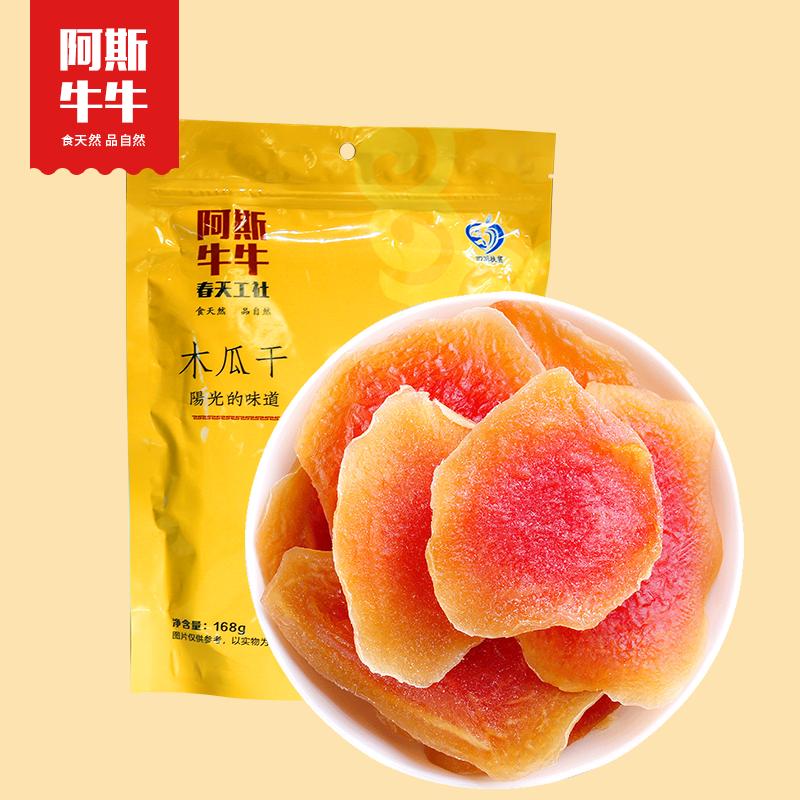 阿斯牛牛木瓜干168g袋装酸甜果脯水果干片原味无添加零食