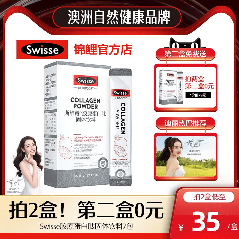 Swisse 胶原蛋白肽固体饮料 3g*7包*2盒