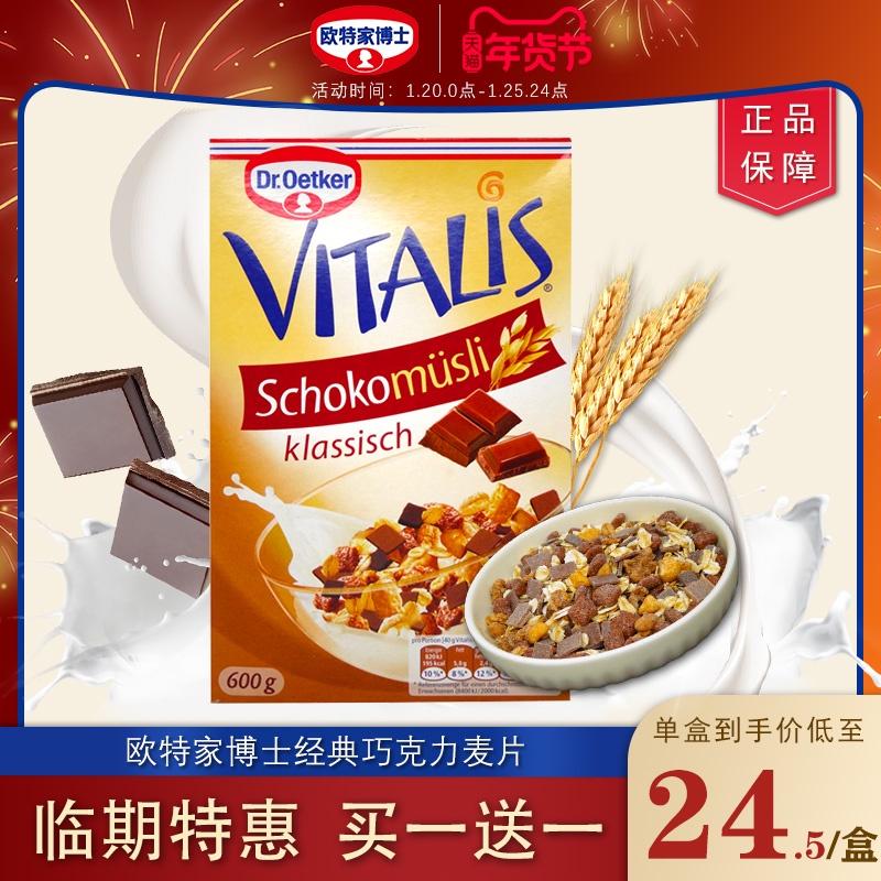 德国进口 Dr.Oetker 欧特家博士 免煮食经典巧克力麦片 600g*2件