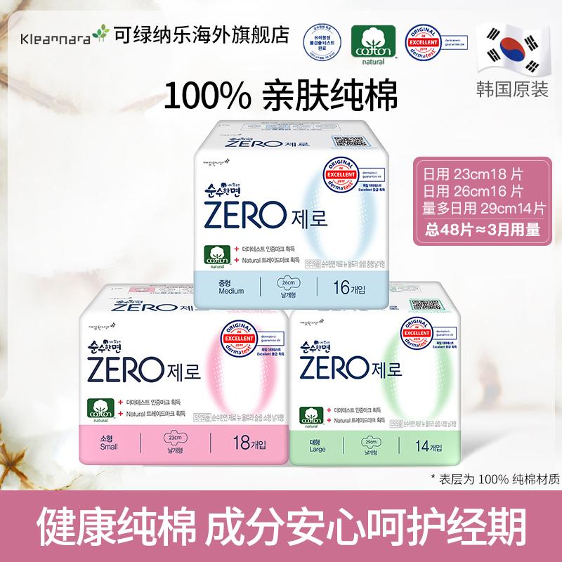 韩国进口 Kleannara 可绿纳乐 大中小号卫生巾组合 48片