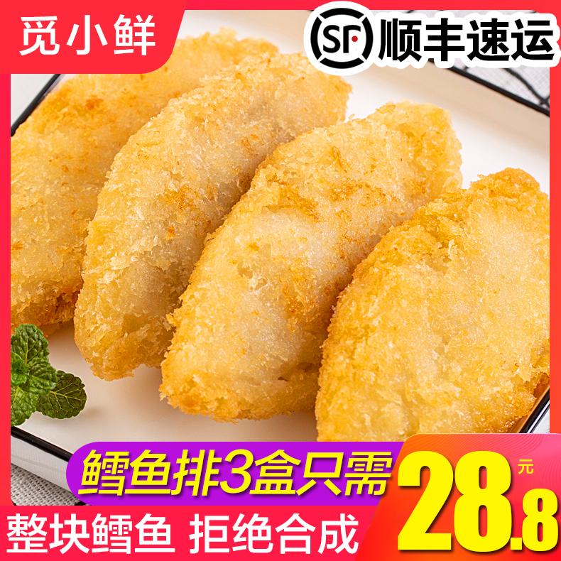 觅小鲜 冷冻深海鳕鱼排 310g盒装(10枚)*3袋
