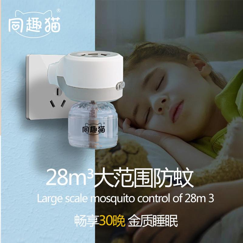 同趣猫电热蚊香液家用无味驱蚊器电蚊补充液婴儿孕妇灭防蚊水套装