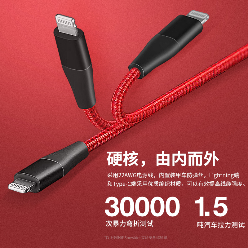苹果数据线iPhone8充电线器8Plus正品iPhoneX手机XSMAX超长PD快充