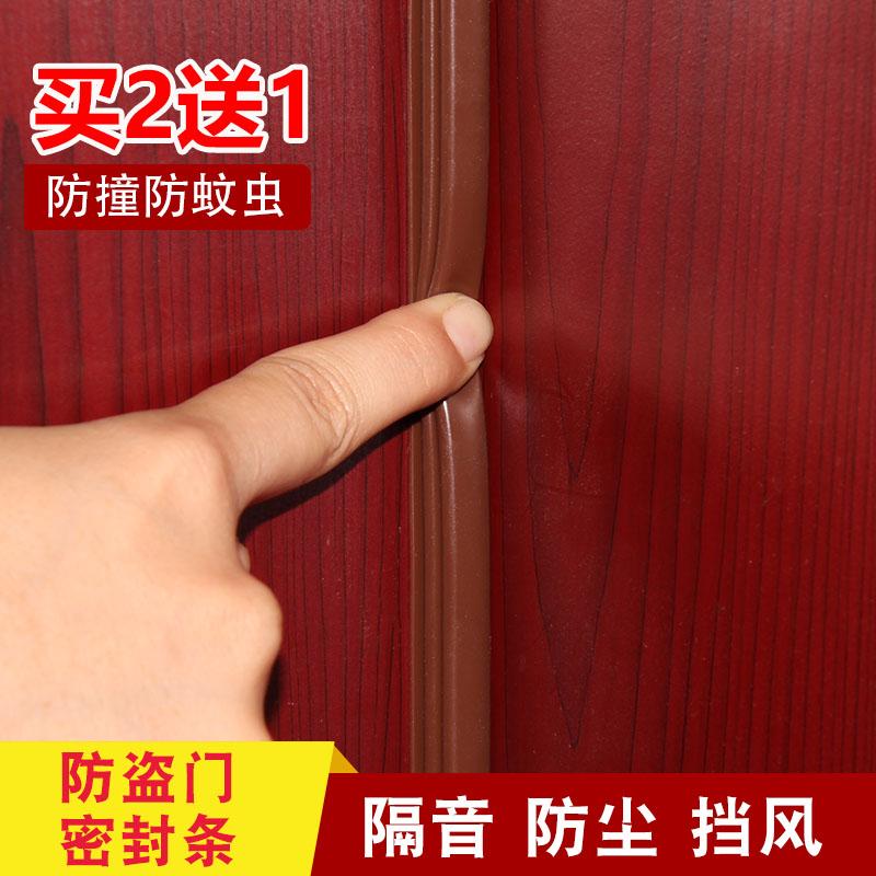 门窗密封条窗户防风保暖铝合金自粘防盗门缝门底隔音条贴冬用胶条