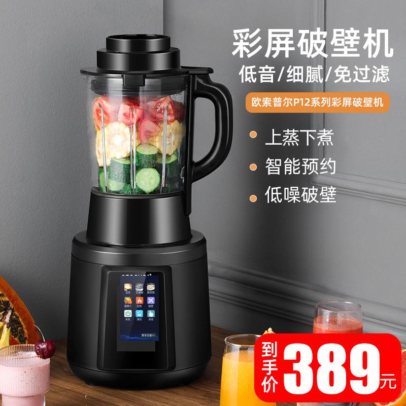 欧索普尔P12多功能小型迷小家用破壁机豆浆机自动加热智能料理机