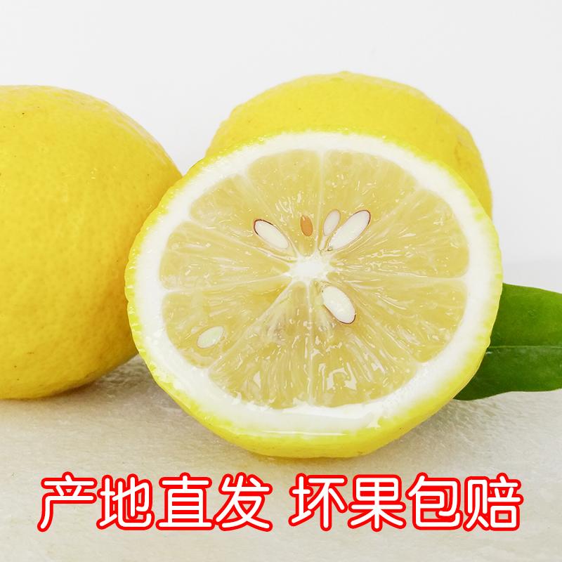 当季四川安岳黄柠檬新鲜水果一级果5斤装皮薄多汁产地现摘现发