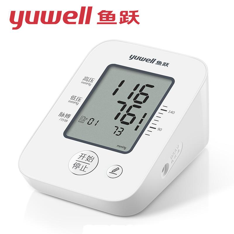 鱼跃电子血压计血压测量仪家用高精准臂式全自动医用高血压测压仪