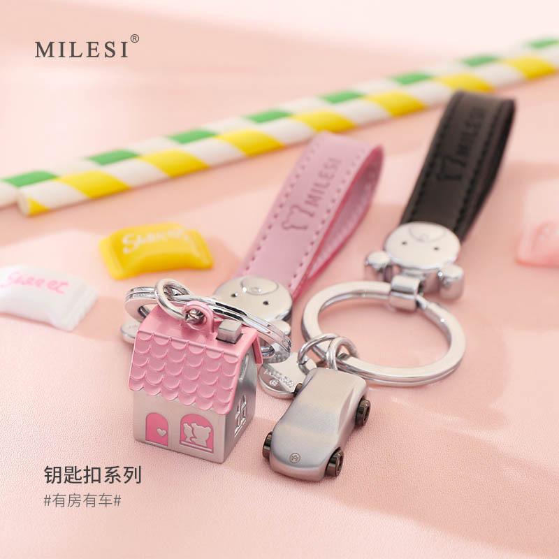 米勒斯情侣钥匙扣一对浪漫房车钥匙链汽车挂件男女创意遥匙圈简约