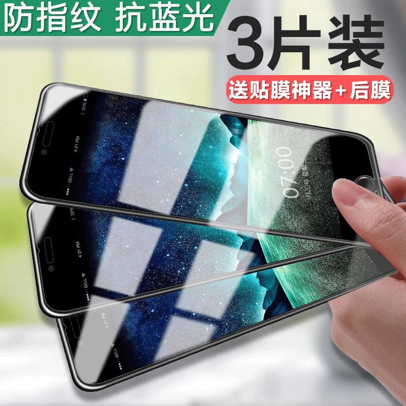 iphone6钢化膜苹果6s抗蓝光6plus全屏3D全覆盖水凝6p手机贴膜4.7寸后膜全包边防窥6sp六防窥防偷窥膜防偷看膜