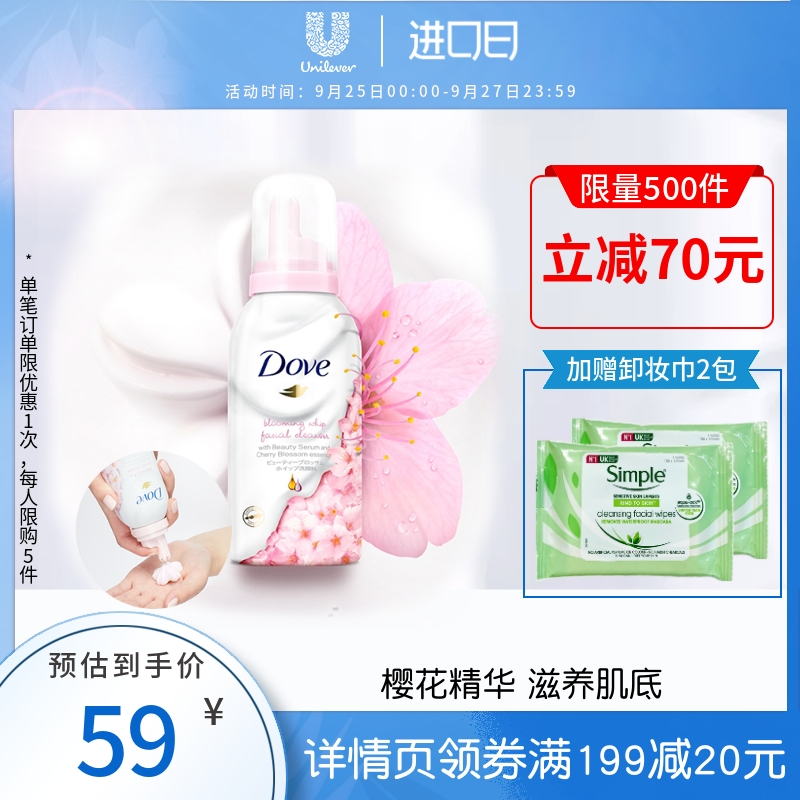 多芬樱花之吻氨基酸气罐洗面奶洁面慕斯150g 敏感肌适用