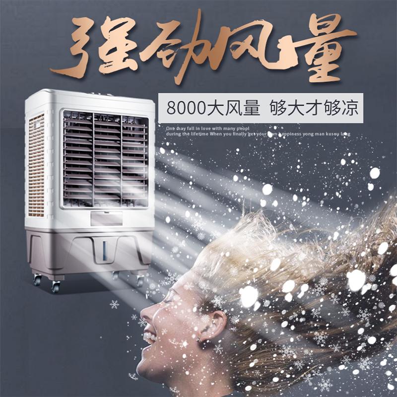 英格码 工业冷风机家用制冷新款小空调冷风扇商用宿舍水冷空调扇