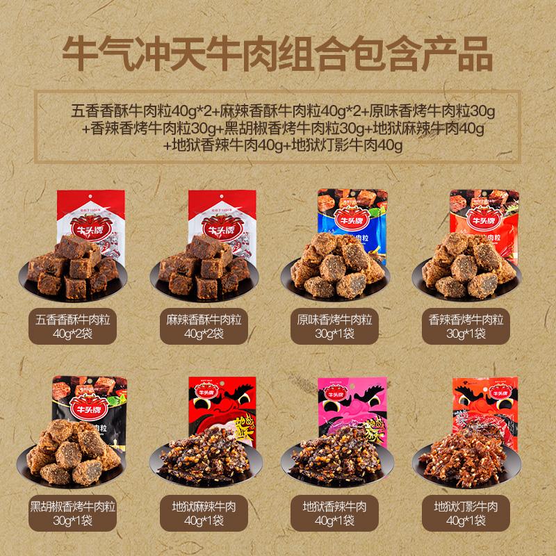 牛头牌 牛气冲天牛肉组合8袋量贩装 贵州特产混合口味牛肉干