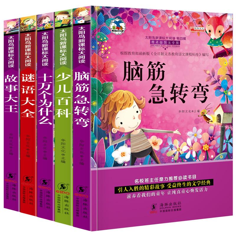 全套5册老师推荐中国少儿百科全书小学生注音版经典全集十万个为什么幼儿科普谜语大全儿童读物故事书6-10-12周岁一二三年级课外书