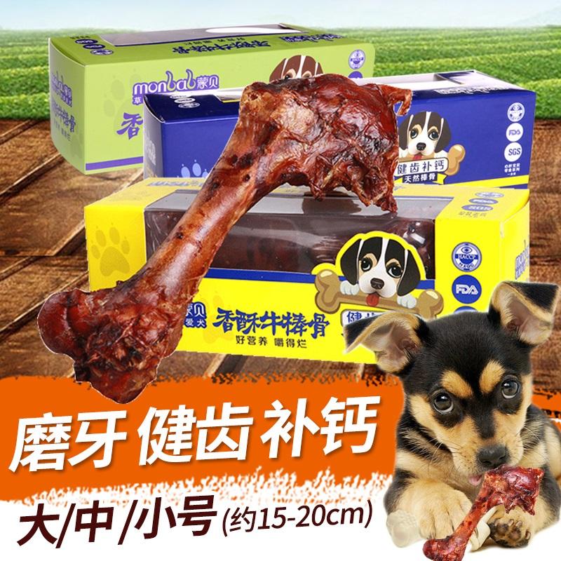 蒙贝香酥牛棒骨小中大号狗零食大型犬磨牙棒宠物骨头狗狗咬胶金毛