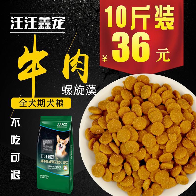 狗粮5KG10斤泰迪金毛哈士奇大型犬中小型犬成犬幼犬20通用型包邮