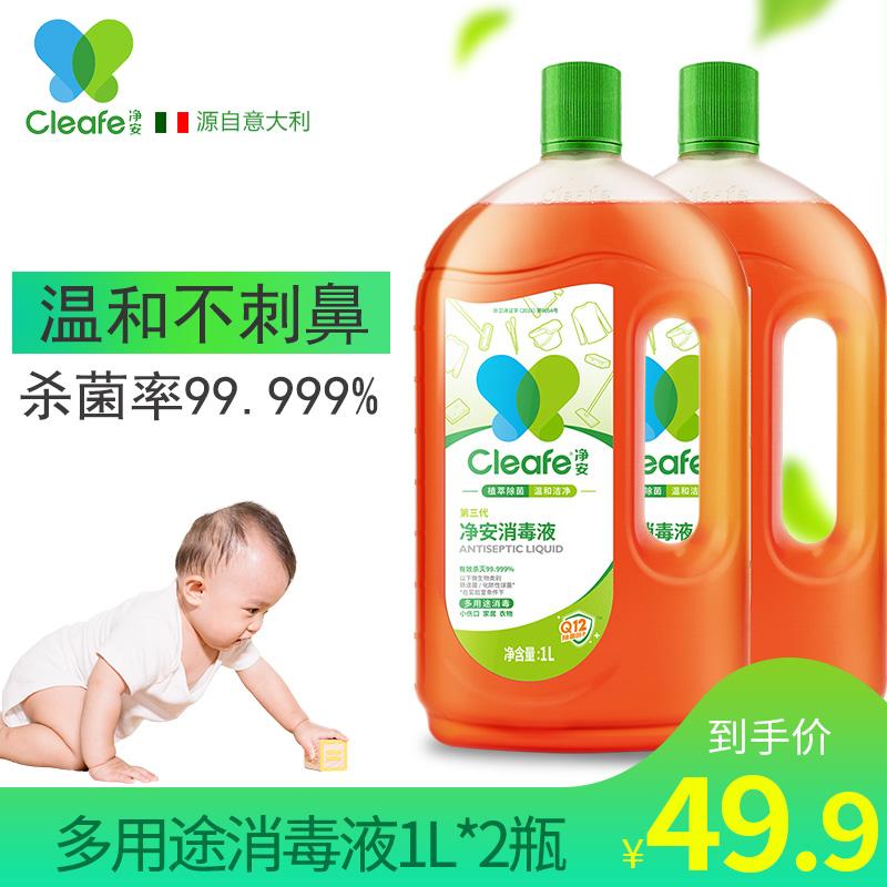净安消毒液1L*2家用杀菌室内洗内衣裤衣物婴儿除菌非84喷雾消毒水