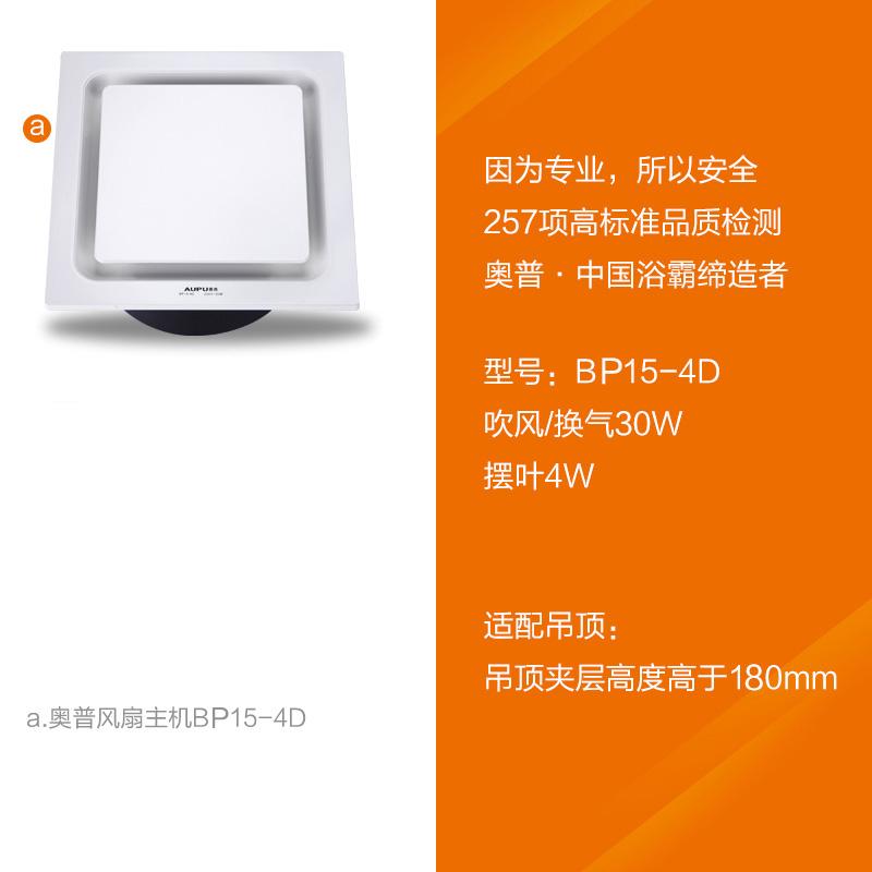 4D BP15 卫生间厨房普通吊顶静音超薄嵌入式吸顶排气扇 奥普换气扇