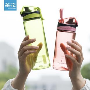 茶花水杯运动塑料成人大号随手杯个性便携杯健身跑步学生耐高温杯