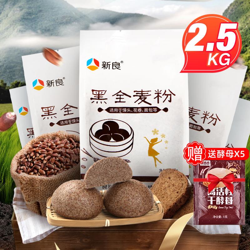 新良 低脂黑全麦面粉 2.5kg