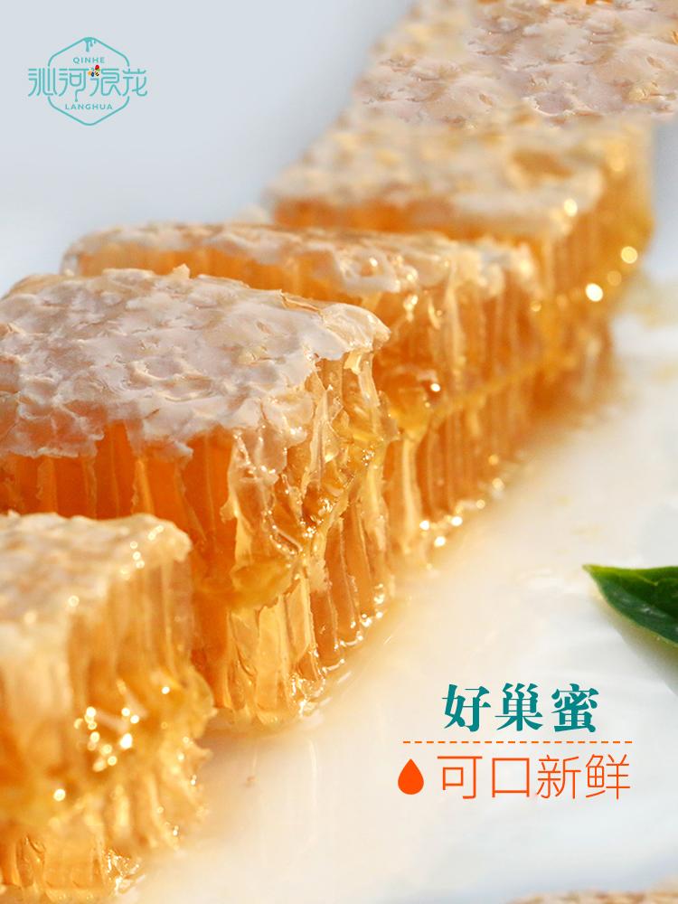 沁水新鲜农家蜂巢蜜自产蜂窝蜂蜜自然蜜块嚼着吃盒装野生荆条花蜜