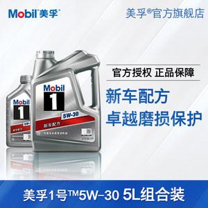 官方店正品Mobil美孚1号5W-30 4L+1L 美孚一号汽车发动机油全合成