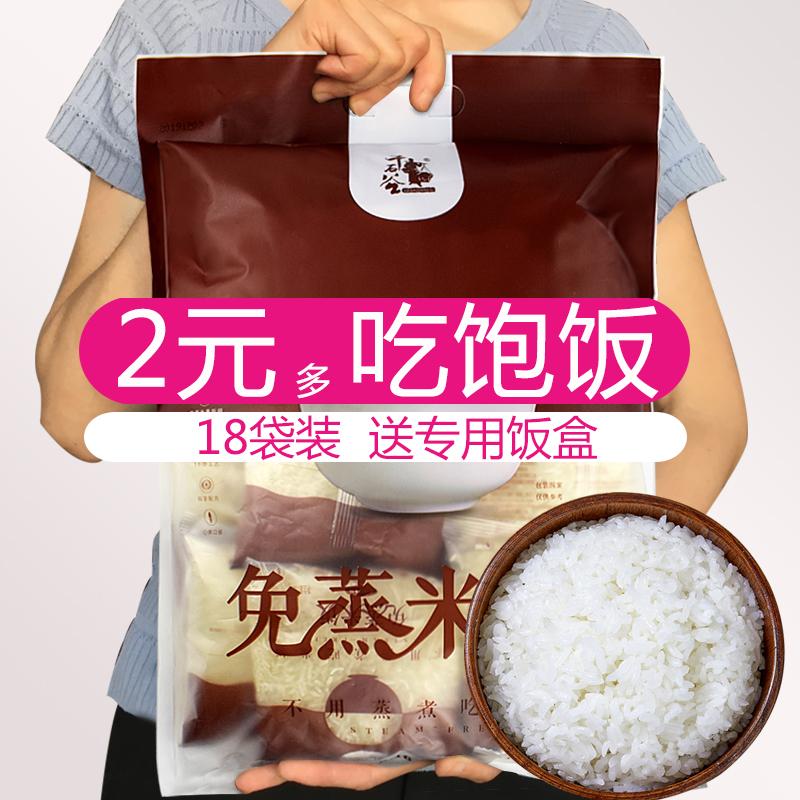 千石谷18袋装方便自热米饭纯饭免蒸速食冲泡即食泡饭懒人宿舍食品