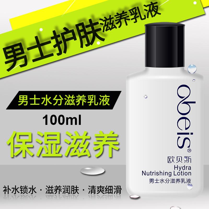 欧贝斯男士水分滋养乳液 100ml 清爽不油腻补水保湿去油提亮肤色