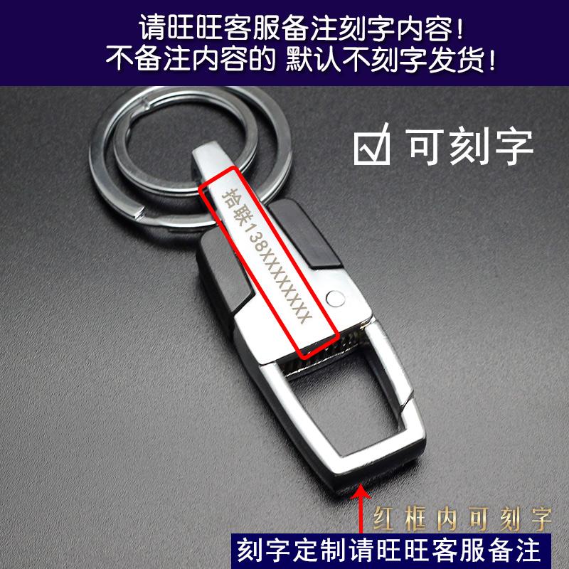 体神汽车商务高档光面钥匙扣男士腰挂定制刻字防丢失钥匙圈环挂件