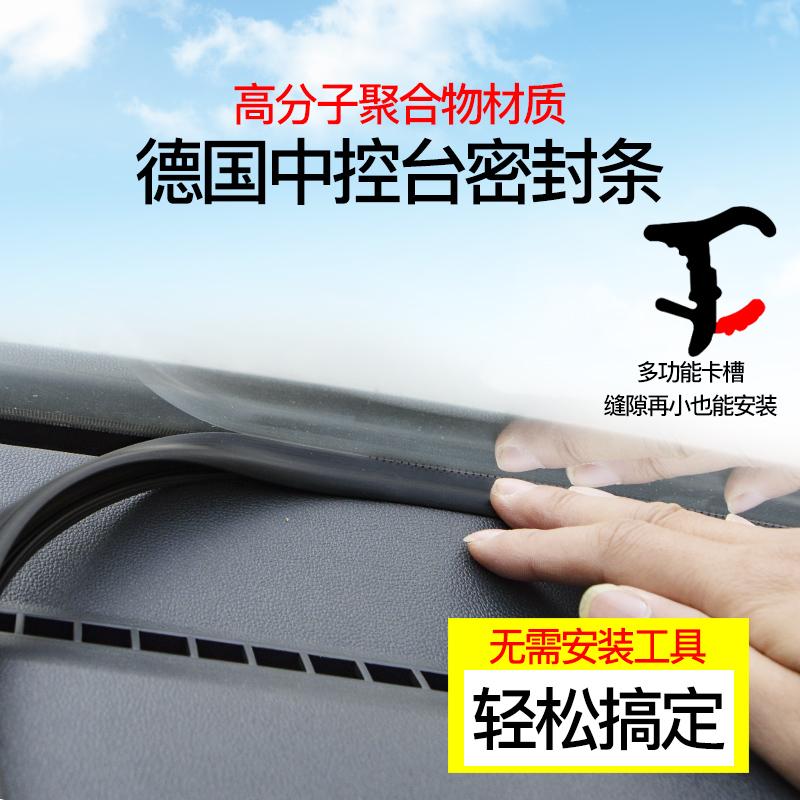 汽车通用型中控台密封条仪表台前挡玻璃防尘异物掉落隔音防异响