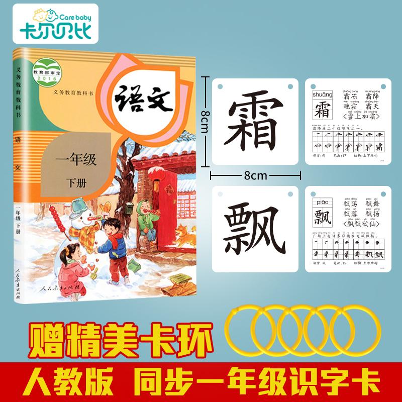 2019一年级生字卡片上册人教版语文无图识字卡部编版小学拼音教具