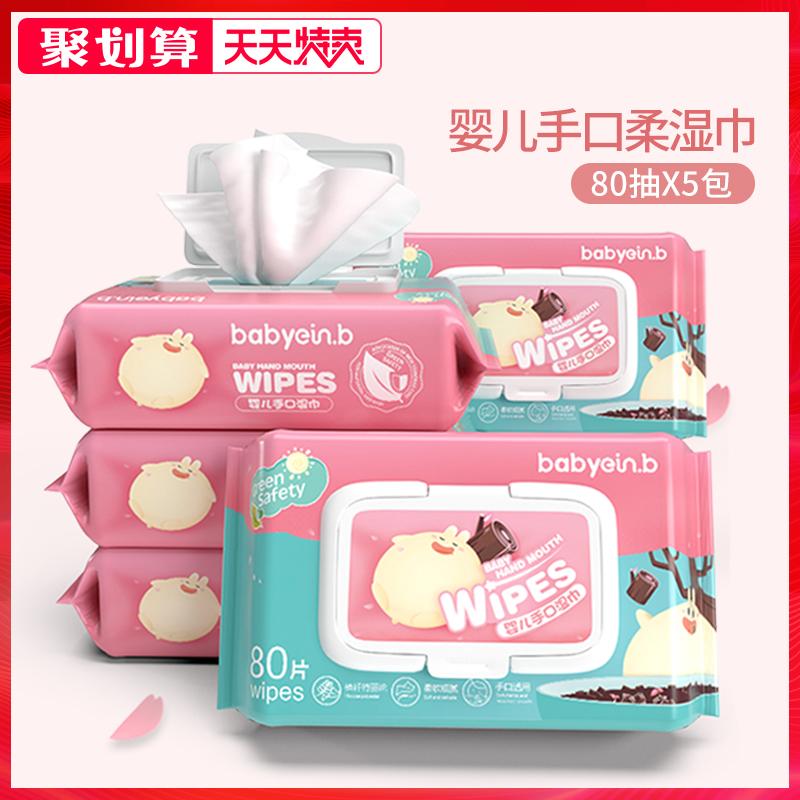怡恩贝婴儿湿巾纸婴幼儿新生大包装特价宝宝湿纸巾家用手口专用屁