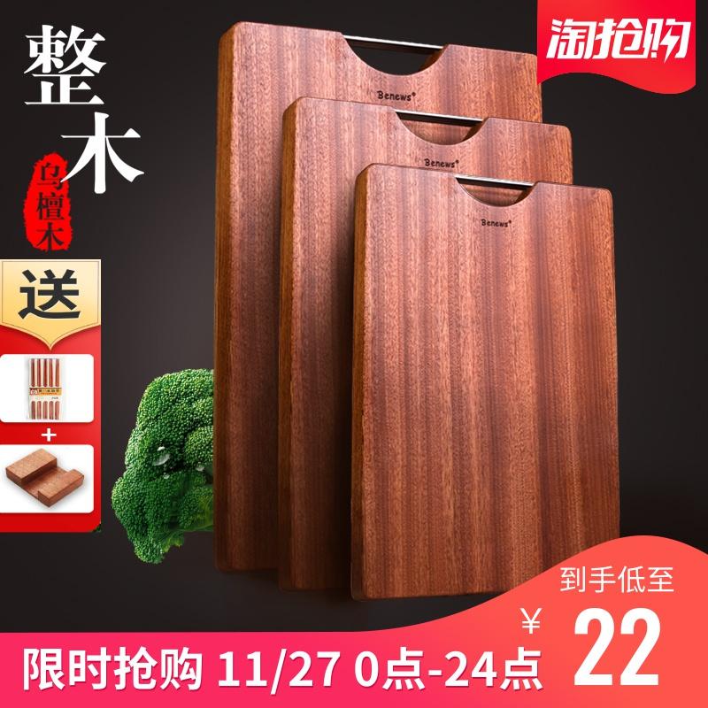 美丽心情 乌檀木菜板实木家用砧板 多规格可选