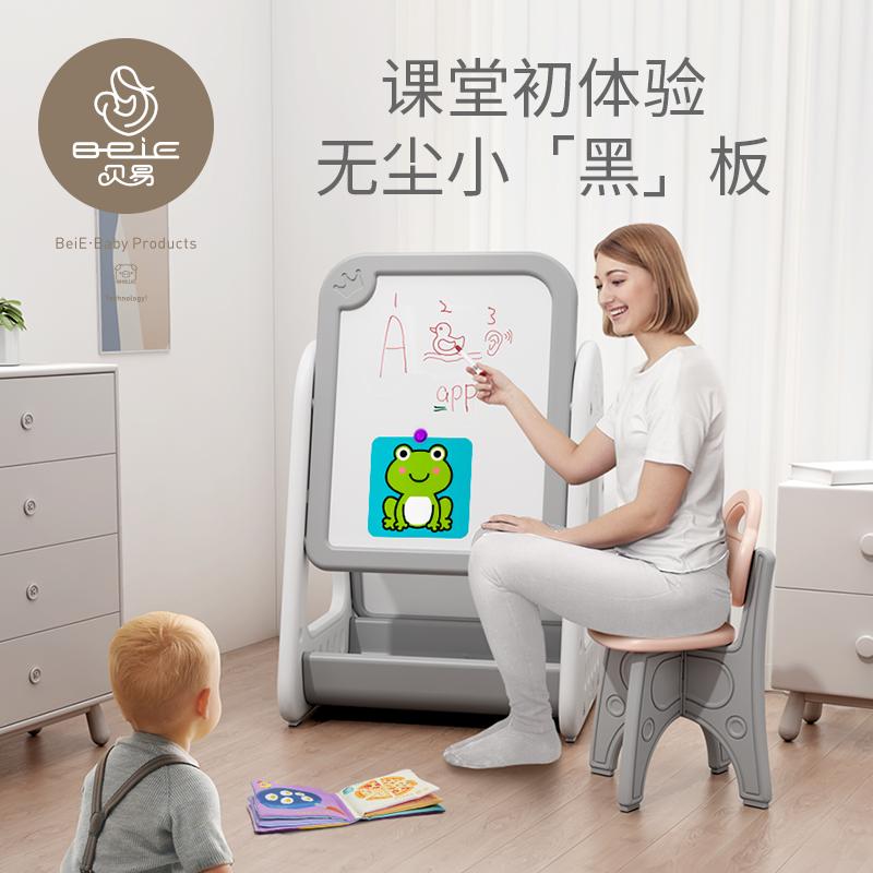 贝易儿童画画板幼儿家用磁性小黑板支架式可擦涂鸦宝宝学写字白板