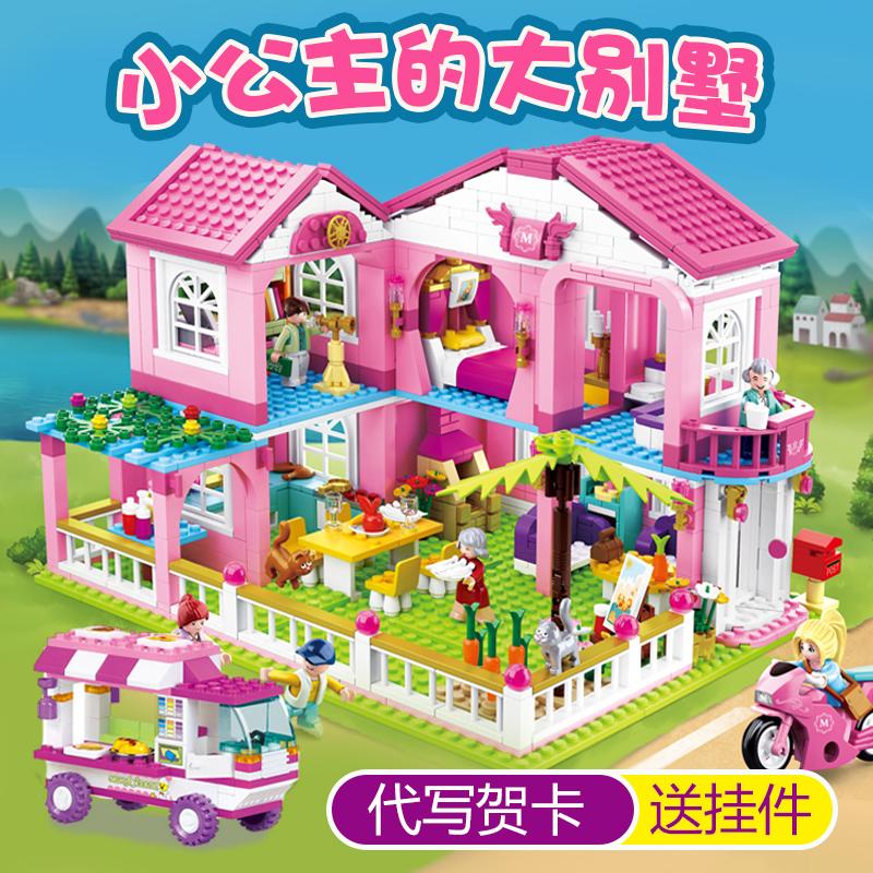 粉色梦想积木女孩子拼装房子别墅公主城堡益智力儿童玩具6-8-10岁
