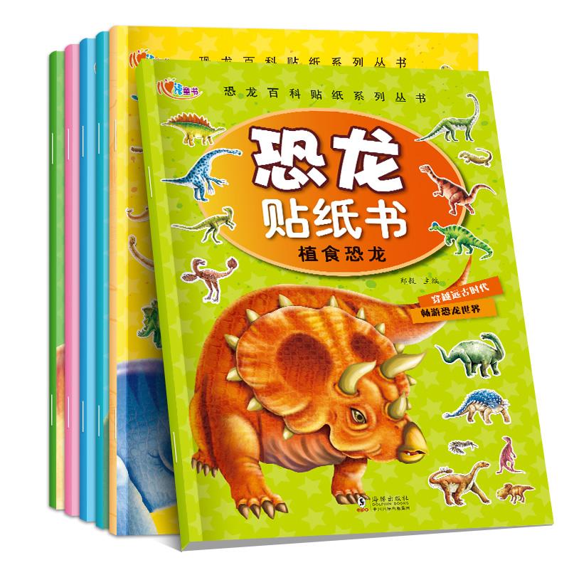 恐龙百科贴纸书幼儿童2-3-4-5-6岁男孩恐龙故事益智启蒙贴贴画