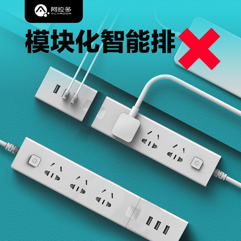 usb插座家用多功能插排创意智能插座面板多孔插线板带开关转换头