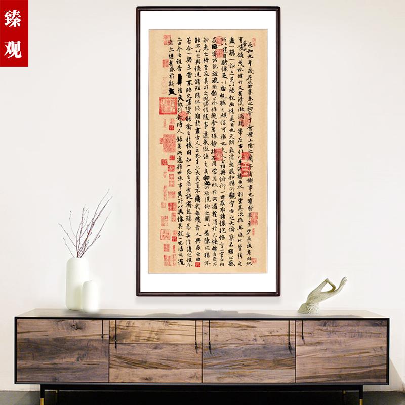 王羲之兰亭序竖版立轴书法字画客厅装饰画办公室沙发背景玄关挂画