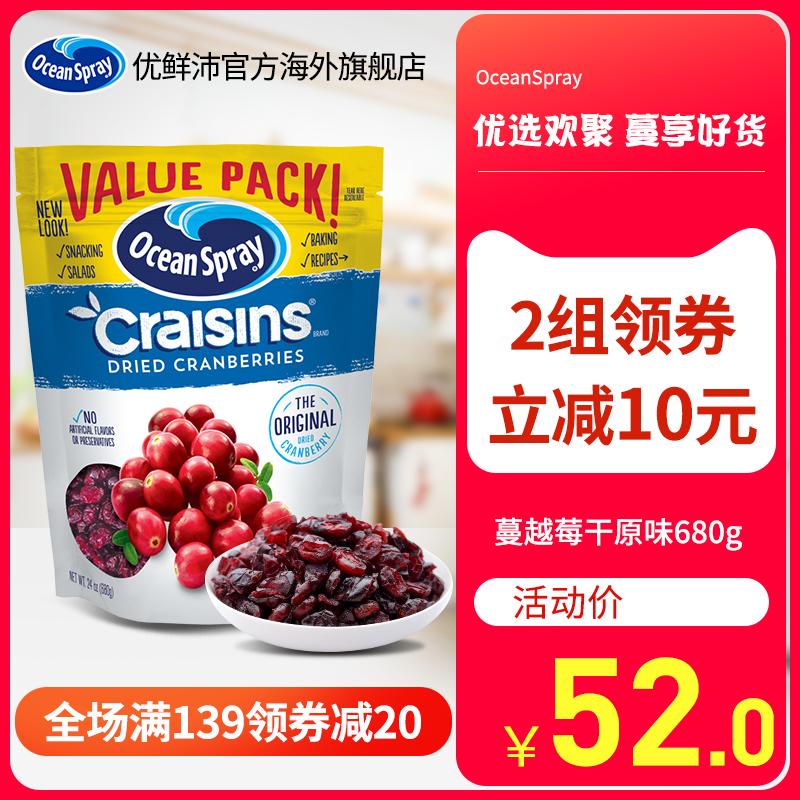 美国原装进口OceanSpray优鲜沛蔓越莓干零食饼干烘焙蜜饯果干680g