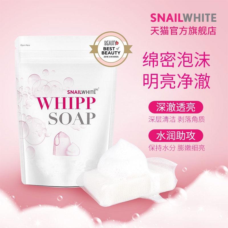 Snailwhite 深层清洁控油祛痘洁面皂 100g*3件