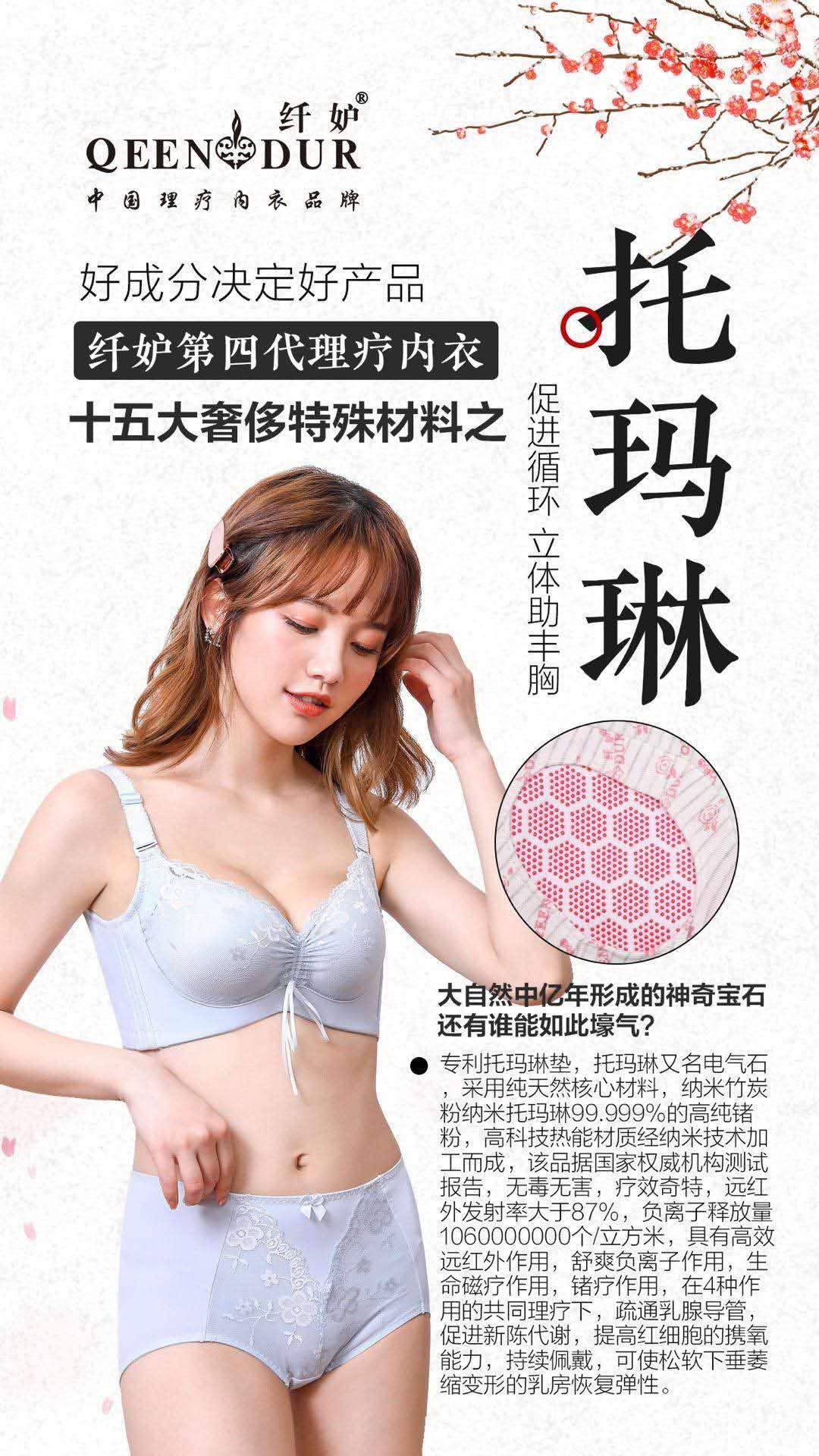 纤妒正品新理疗丰胸神器文胸性感小胸聚拢女内衣调整型侧超收副乳