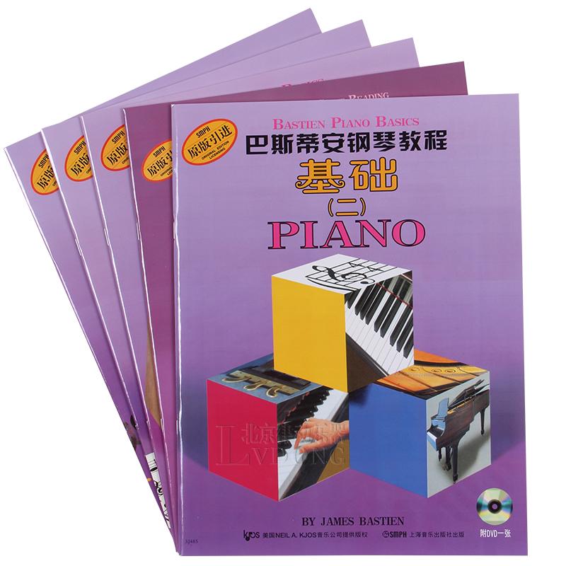 零基础初学入门钢琴书籍教材 幼儿钢琴入门教材 巴斯蒂安钢琴视频教程图片