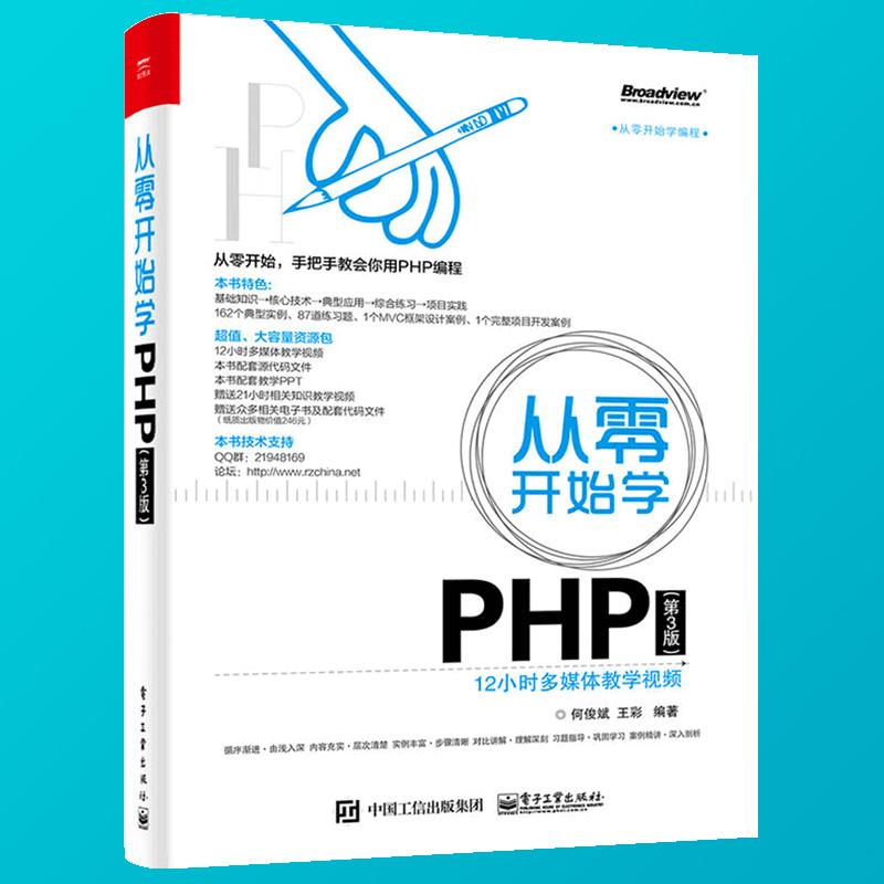 账号正版从零开始学php第3版从零注销学v账号战旗现货如何开始图片