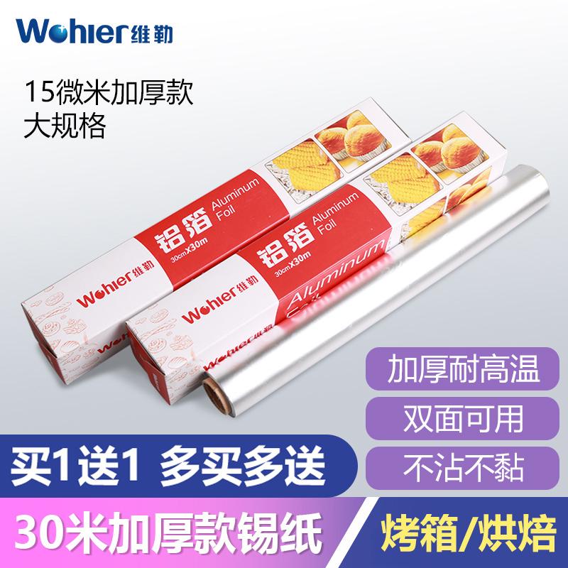 维勒加厚锡纸烤肉纸烤箱家用铝箔锡纸烧烤花甲30米烘焙烤纸一次性