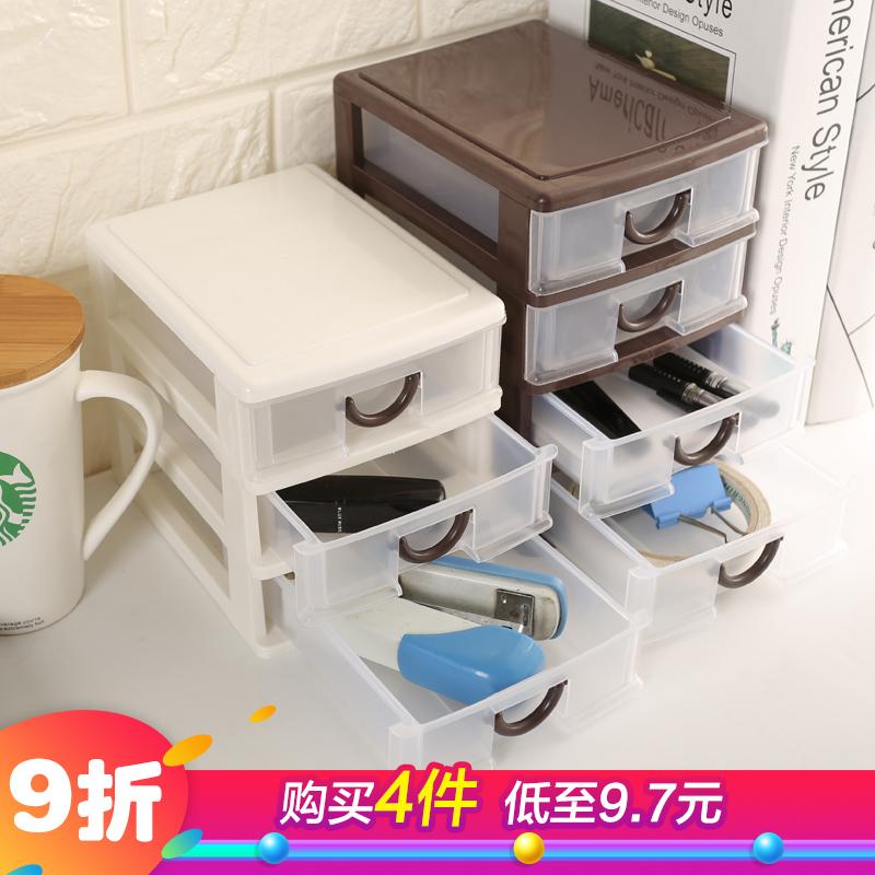 办公室桌面抽屉式收纳盒 分层多层零件塑料透明迷你小号物件盒子