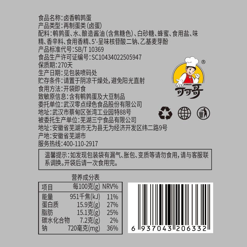 【精武】卤香鹌鹑蛋200g独立包装卤蛋小吃休闲食品卤味零食