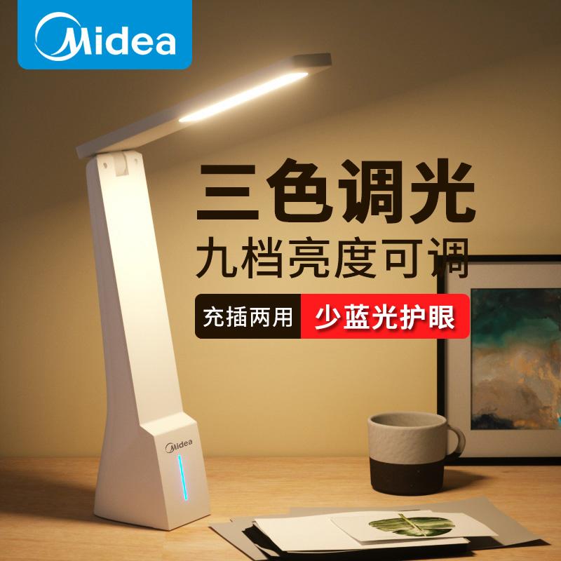 Midea 美的 慧光 4.5W LED充电式台灯(九段调光/可折叠)
