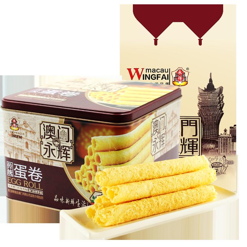 澳门永辉葡式特产手信凤凰鸡蛋卷酥饼铁盒装广式传统手工小吃零食