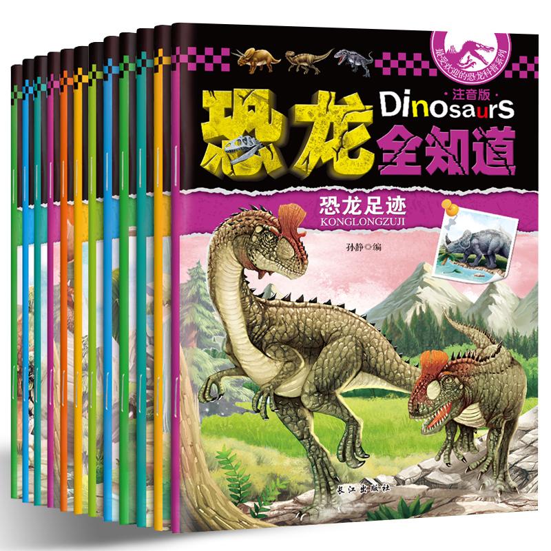 恐龙书恐龙全知道全12册恐龙全知道 恐龙探秘关于恐龙的书籍动物世界儿童图书恐龙世界大百科带拼音的温馨故事绘本