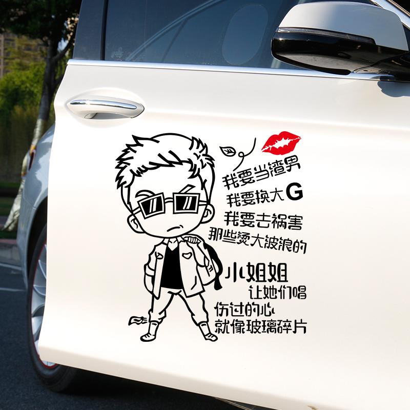 我要去祸害大波浪小姐姐车贴汽车个性车贴纸创意文字搞笑网红车贴